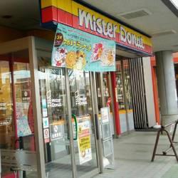 ミスタードーナツ 東大和市駅前ショップ の画像