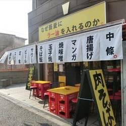 なぜ蕎麦にラー油を入れるのか 西武新宿店 の画像