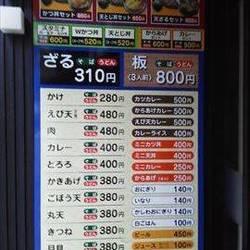 ゆで太郎 赤坂大正通り店 の画像