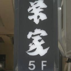 栄家 の画像