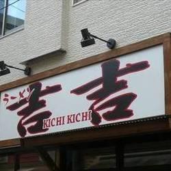 ラーメン吉吉 の画像
