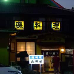 磯料理 山田屋 の画像
