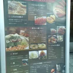 博多もつ鍋やまや 品川店 の画像