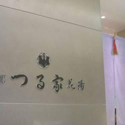 京都 つる家 花陽 大丸東京店 の画像