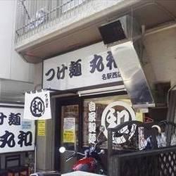 つけ麺丸和 名駅西店 の画像