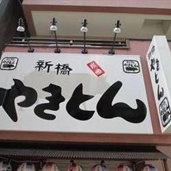 新橋やきとん 日本橋3丁目店 の画像