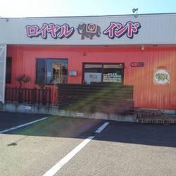ロイヤルインドレストラン 岩沼店 の画像