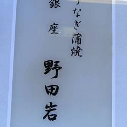 野田岩 銀座店 の画像