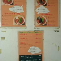 スープカレー カムイ の画像