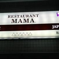 RESTAURANT MAMA の画像
