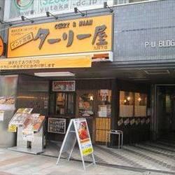 ターリー屋 九段下店 の画像
