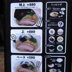 一風堂 SHIROMARU BASE 梅田店 の画像