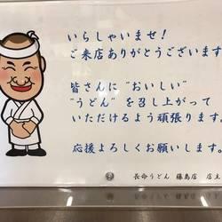 長命うどん 藤島店 の画像