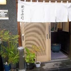 新富寿司 の画像