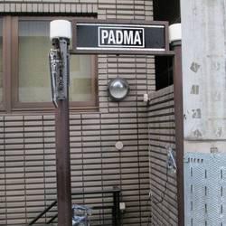 PADMA official BAR の画像