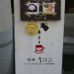 喫茶 居桂詩 の画像