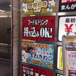 まねきねこ 仙台一番町ぶらんどーむ2号店 の画像