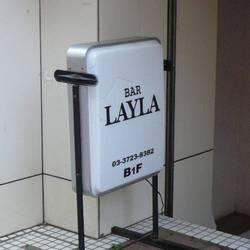 BAR LAYLA の画像