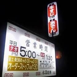 丸平ラーメン 島田店 の画像