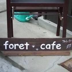 フォレ カフェ の画像
