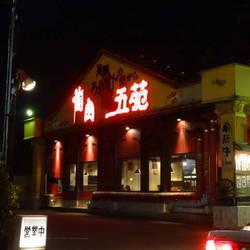 焼肉五苑 小牧花塚店 の画像