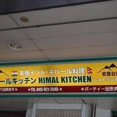 ヒマールキッチン 若葉台店 の画像
