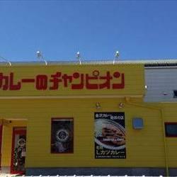 カレーのチャンピオン 神戸西店 の画像