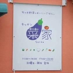 菜家 の画像