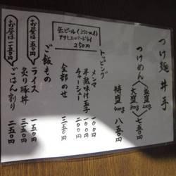 つけ麺 井手 本店 の画像