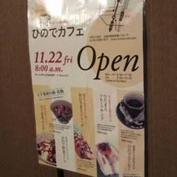 ひので カフェ の画像