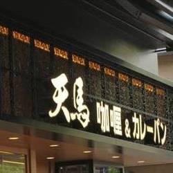 天馬 伊勢佐木町店 の画像