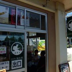 Cafe金次郎 の画像