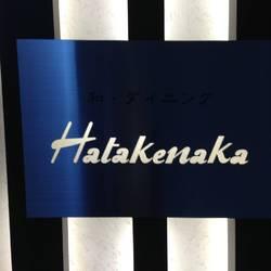 和ダイニングHatakenaka 本店 の画像