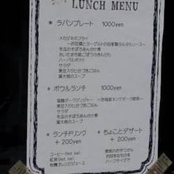 食堂 cafe Lapin の画像