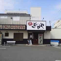 豚そば ぎんや 中川店 の画像