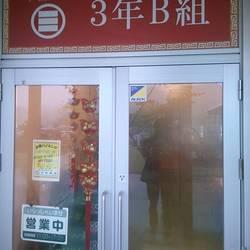 中国料理3年B組 の画像