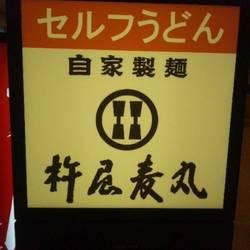 杵屋麦丸 日比谷富国生命ビル店 の画像