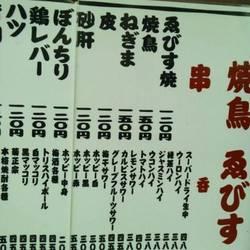 ゑびす 田町店 の画像