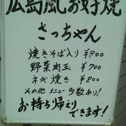 広島風お好み焼き さっちゃん の画像