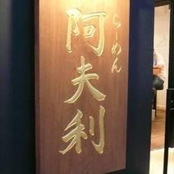 AFURI 三軒茶屋店 の画像