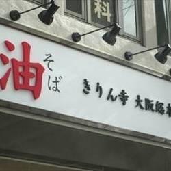 きりん寺 大阪総本店 の画像