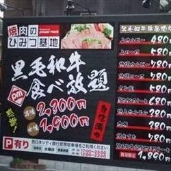焼肉のひみつ基地 中井店 の画像