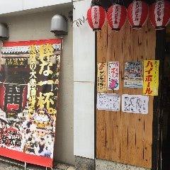 浅草弥太郎 鶯谷店