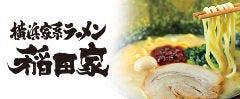 横浜家系ラーメン 稲田家 人形町店
