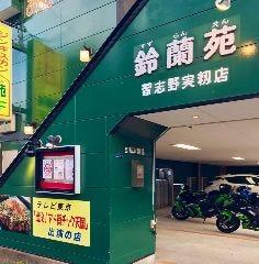 鈴蘭苑 習志野実籾店 の画像