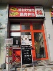一福焼肉弁当店