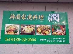 韓国家庭料理 潤