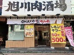 レモンサワー500円飲み放題 焼肉ホルモン 旭川肉酒場 十八番(おはこ)