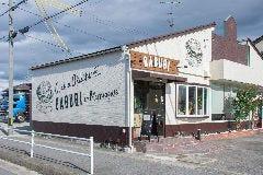 burger house GABURI の画像