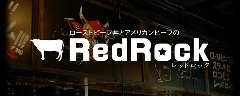 レッドロック 博多大名店
